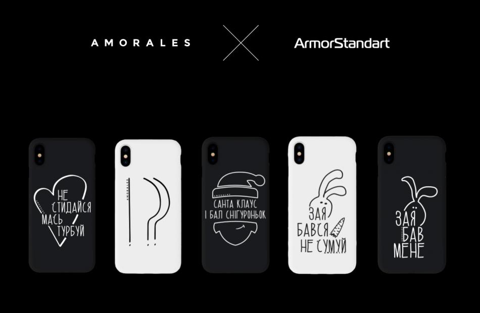 Чехлы Amorales X ArmorStandart