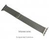 Armorstandart Milanese Loop Band для Apple Watch All Series 38-40mm Silver (ARM48696) мал.1
