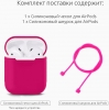 Airpods Silicon case+straps pink (in box) рис.3