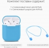 Airpods Silicon case+straps sky blue (in box) мал.3