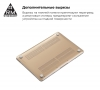 Накладка Armorstandart Air Shell для MacBook 12 (A1534) Clear (ARM54299) мал.4