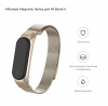 ArmorStandart Metal Milanese Magnetic Band 4303 for Xiaomi Mi Band 4/3 Vintage Gold рис.2