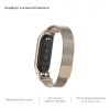 ArmorStandart Metal Milanese Magnetic Band 4303 for Xiaomi Mi Band 4/3 Vintage Gold рис.4