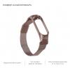 ArmorStandart Metal Milanese Magnetic Band 4303 for Xiaomi Mi Band 4/3 Rose Gold рис.4