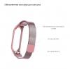 ArmorStandart Metal Milanese Magnetic Band 4303 for Xiaomi Mi Band 4/3 Rose Pink рис.3