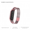 ArmorStandart Metal Milanese Magnetic Band 4303 for Xiaomi Mi Band 4/3 Rose Pink рис.4