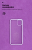 Панель ArmorStandart ICON Case for Apple iPhone 11 Pro Max Lavender (ARM56712) рис.4