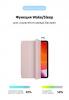 Чехол Armorstandart Smart Case для iPad Pro 12.9 2020 / 2021 Pink Sand мал.3