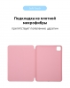Чехол Armorstandart Smart Case для iPad Pro 11 2020 / 2021 Pink Sand мал.5
