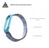 Ремешок Armorstandart Milanese Magnetic Band для Xiaomi Mi Band 6/5 Khaki Blue мал.3