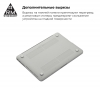 Накладка Armorstandart Matte Shell для MacBook 15.4 Retina (A1398) (ARM57224) мал.4