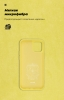 Панель ArmorStandart ICON Case for Apple iPhone 12/12 Pro Yellow (ARM57492) рис.4