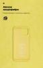 Панель ArmorStandart ICON Case for Apple iPhone 12/12 Pro Yellow (ARM57492) мал.4