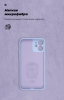 Панель ArmorStandart ICON Case for Apple iPhone 12 Mini Lavender (ARM57482) рис.4
