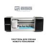 Плоттер для нарезки плёнок ArmorStandart Gear ASG мал.1